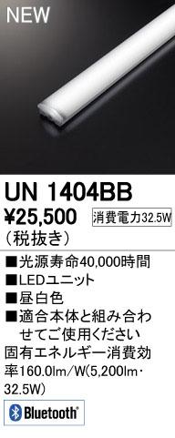 オーデリック 照明器具部材LED LINE LEDユニット 40形 Bluetooth調光昼白色 5200lmタイプ Hf32W定格出力×2灯相当UN1404BB