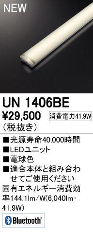 オーデリック 照明器具部材LED LINE LEDユニット 40形 Bluetooth調光電球色 6900lmタイプ Hf32W高出力×2灯相当UN1406BE