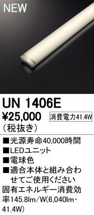 オーデリック 照明器具部材LED LINE LEDユニット 40形 電球色6900lmタイプ Hf32W高出力×2灯相当UN1406E