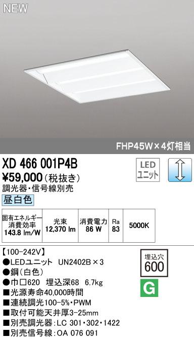 オーデリック 照明器具LED-SQUARE LEDスクエアベースライト 埋込型 ルーバー無LEDユニット型 PWM調光 昼白色 FHP45W×4灯相当XD466001P4B