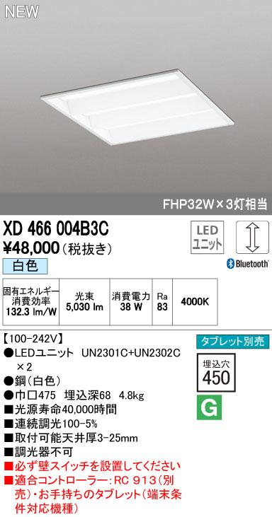 オーデリック 照明器具LED-SQUARE LEDスクエアベースライト 埋込型 ルーバー無LEDユニット型 Bluetooth調光 白色 FHP32W×3灯相当XD466004B3C