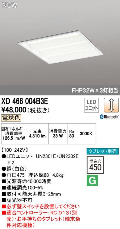 オーデリック 照明器具LED-SQUARE LEDスクエアベースライト 埋込型 埋込型 ルーバー無LEDユニット型 Bluetooth調光 Bluetooth調光 電球色 電球色 FHP32W×3灯相当XD466004B3E, field cosme:0363eead --- sunward.msk.ru