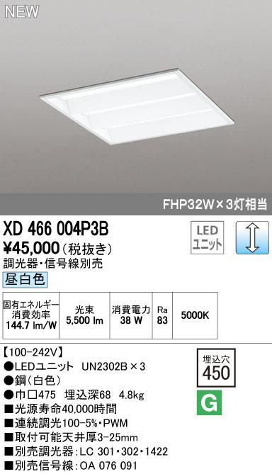 オーデリック 照明器具LED-SQUARE LEDスクエアベースライト 埋込型 ルーバー無LEDユニット型 PWM調光 昼白色 FHP32W×3灯相当XD466004P3B