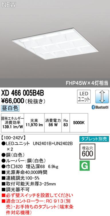 オーデリック 照明器具LED-SQUARE LEDスクエアベースライト 埋込型 ルーバー付LEDユニット型 Bluetooth調光 昼白色 FHP45W×4灯相当XD466005B4B