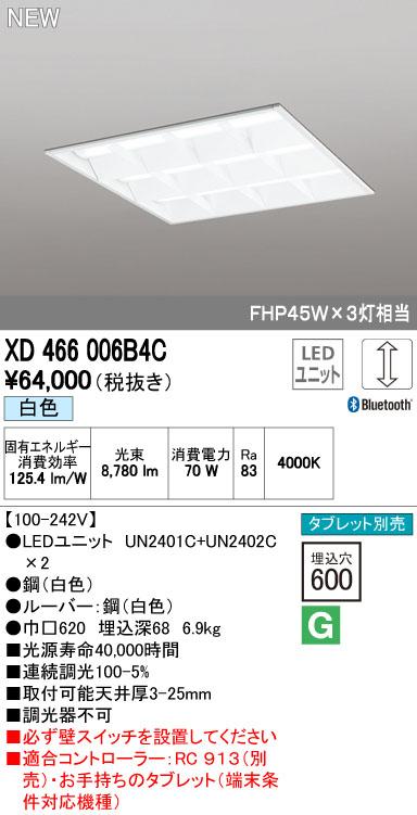 オーデリック 照明器具LED-SQUARE LEDスクエアベースライト 埋込型 ルーバー付LEDユニット型 Bluetooth調光 白色 FHP45W×3灯相当XD466006B4C