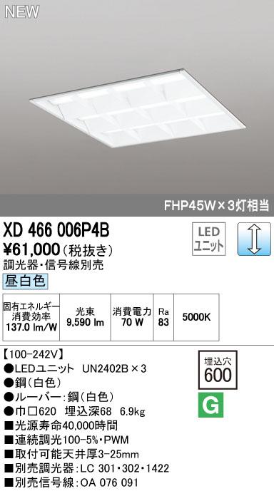オーデリック 照明器具LED-SQUARE LEDスクエアベースライト 埋込型 ルーバー付LEDユニット型 PWM調光 昼白色 FHP45W×3灯相当XD466006P4B