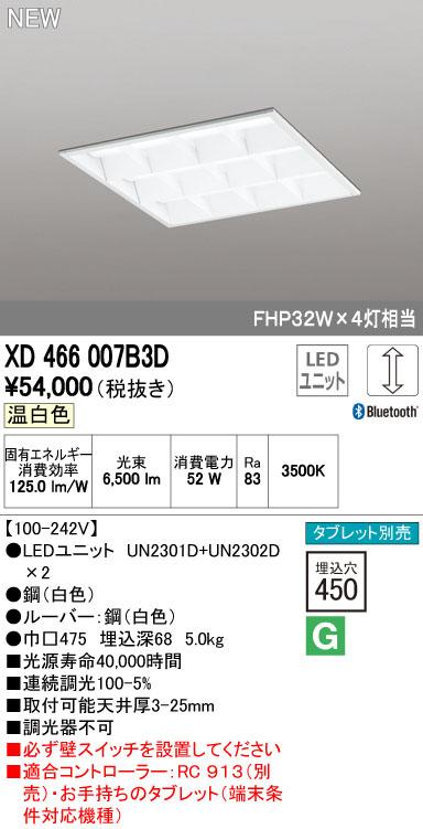 オーデリック 照明器具LED-SQUARE LEDスクエアベースライト 埋込型 ルーバー付LEDユニット型 Bluetooth調光 温白色 FHP32W×4灯相当XD466007B3D