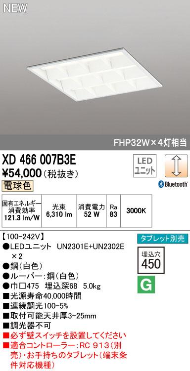 オーデリック 照明器具LED-SQUARE LEDスクエアベースライト 埋込型 ルーバー付LEDユニット型 Bluetooth調光 電球色 FHP32W×4灯相当XD466007B3E