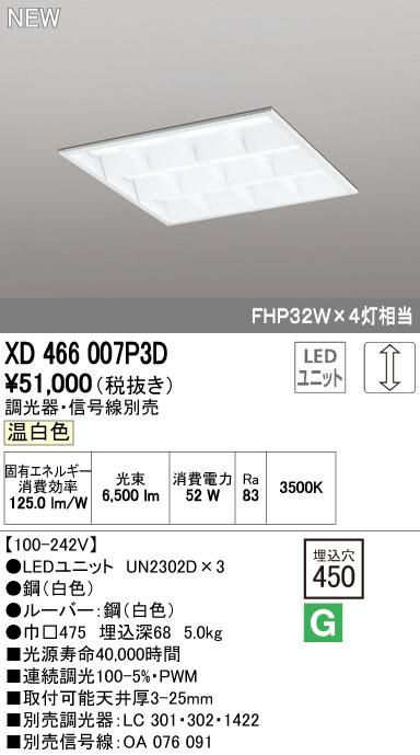 オーデリック 照明器具LED-SQUARE LEDスクエアベースライト 埋込型 ルーバー付LEDユニット型 PWM調光 温白色 FHP32W×4灯相当XD466007P3D