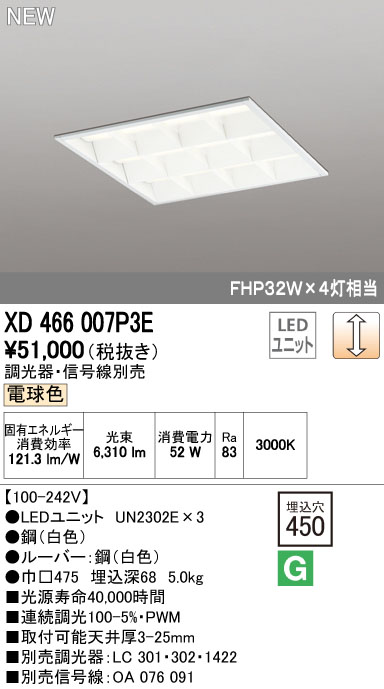 オーデリック 照明器具LED-SQUARE LEDスクエアベースライト 埋込型 ルーバー付LEDユニット型 PWM調光 電球色 FHP32W×4灯相当XD466007P3E