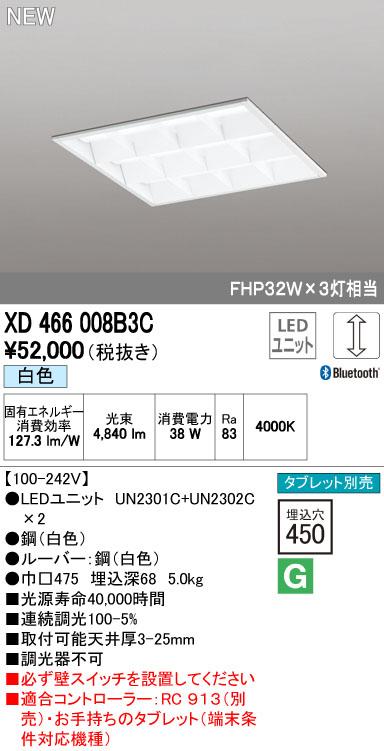 オーデリック 照明器具LED-SQUARE LEDスクエアベースライト 埋込型 ルーバー付LEDユニット型 Bluetooth調光 白色 FHP32W×3灯相当XD466008B3C