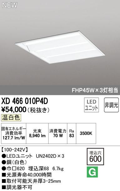 オーデリック 照明器具LED-SQUARE LEDスクエアベースライト 埋込型 ルーバー無LEDユニット型 非調光 温白色 FHP45W×3灯相当XD466010P4D