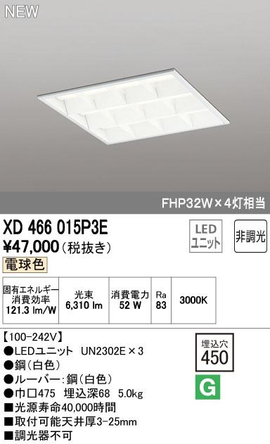 オーデリック 照明器具LED-SQUARE LEDスクエアベースライト 埋込型 ルーバー付LEDユニット型 非調光 電球色 FHP32W×4灯相当XD466015P3E