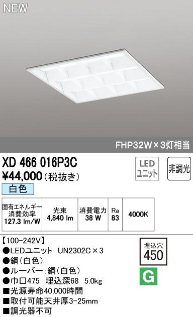 オーデリック 照明器具LED-SQUARE LEDスクエアベースライト 埋込型 ルーバー付LEDユニット型 非調光 白色 FHP32W×3灯相当XD466016P3C