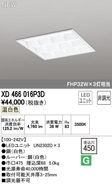 オーデリック 照明器具LED-SQUARE LEDスクエアベースライト 埋込型 ルーバー付LEDユニット型 非調光 温白色 FHP32W×3灯相当XD466016P3D