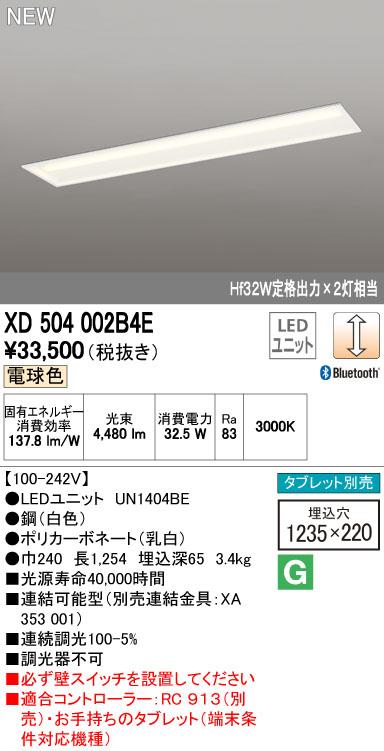 オーデリック 照明器具CONNECTED LIGHTING LEDベースライト 40形埋込型 下面開放型(幅220) LEDユニット型 Bluetooth調光5200lmタイプ 電球色 Hf32W定格出力×2灯相当XD504002B4E