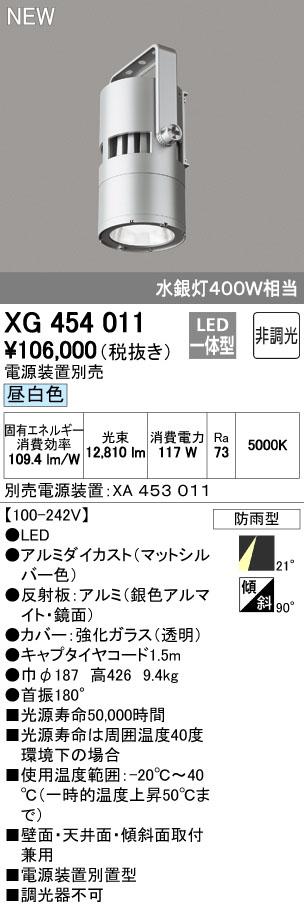 オーデリック 照明器具LED高天井用照明 電源別置型21°ミディアム配光 昼白色 非調光 水銀灯400W相当XG454011