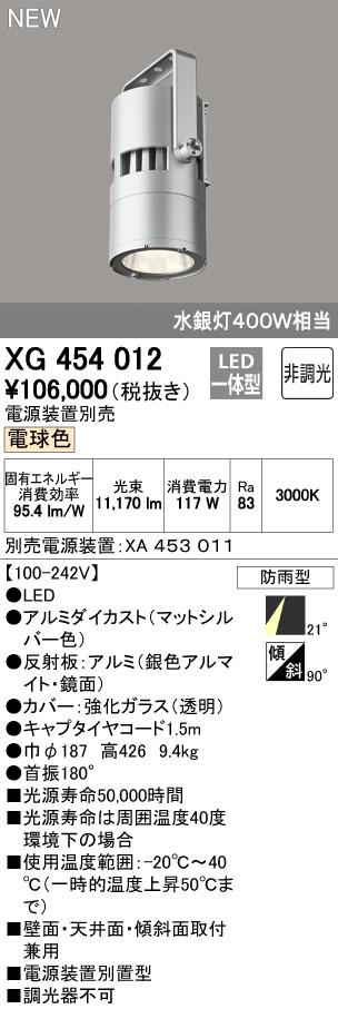 オーデリック 照明器具LED高天井用照明 電源別置型21°ミディアム配光 電球色 非調光 水銀灯400W相当XG454012