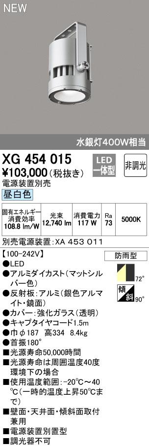 オーデリック 照明器具LED高天井用照明 電源別置型72°拡散配光 昼白色 非調光 水銀灯400W相当XG454015