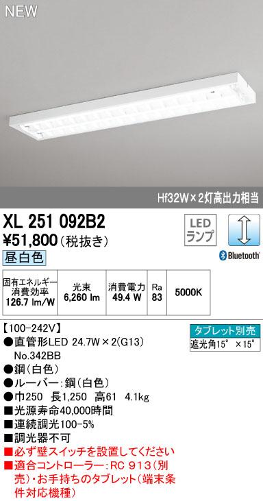 オーデリック 照明器具CONNECTED LIGHTING LED-TUBE ベースライトランプ型 直付型 40形 Bluetooth調光 3400lmタイプHf32W高出力相当 下面開放型(ルーバー) 2灯用 昼白色XL251092B2