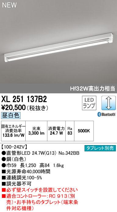 オーデリック 照明器具CONNECTED LIGHTING LED-TUBE ベースライトランプ型 直付型 40形 Bluetooth調光 3400lmタイプHf32W高出力相当 トラフ型 1灯用 昼白色XL251137B2