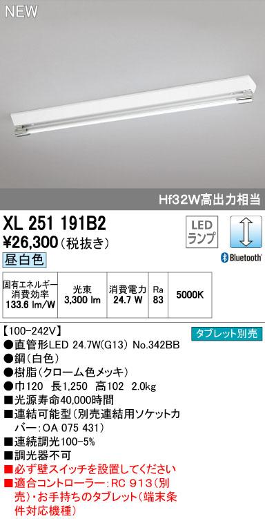 オーデリック 照明器具CONNECTED LIGHTING LED-TUBE ベースライトランプ型 直付型 40形 Bluetooth調光 3400lmタイプHf32W高出力相当 逆富士型 1灯用 昼白色XL251191B2