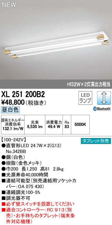 オーデリック 照明器具CONNECTED LIGHTING LED-TUBE ベースライトランプ型 直付型 40形 Bluetooth調光 3400lmタイプHf32W高出力相当 逆富士型 2灯用 昼白色XL251200B2