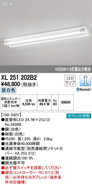 オーデリック LED-TUBE 照明器具CONNECTED LIGHTING LED-TUBE ベースライトランプ型 2灯用 直付型 直付型 40形 Bluetooth調光 3400lmタイプHf32W高出力相当 逆富士型 2灯用 昼白色XL251202B2, モモイシマチ:66752428 --- sunward.msk.ru