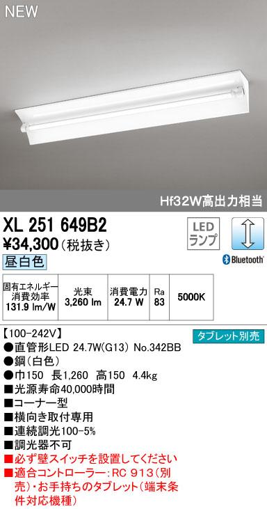 オーデリック 照明器具CONNECTED LIGHTING LED-TUBE ベースライトランプ型 直付型 40形 Bluetooth調光 3400lmタイプHf32W高出力相当 コーナー用 1灯用 昼白色XL251649B2