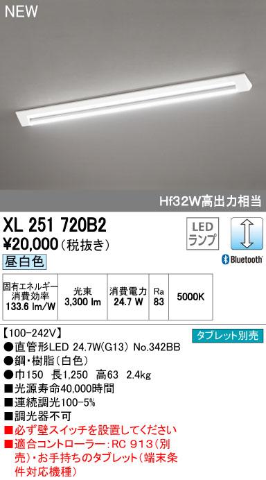 オーデリック 照明器具CONNECTED LIGHTING LED-TUBE fix-aベースライト40形 直付型 ランプ型 Bluetooth調光3400lmタイプ 昼白色 Hf32W高出力相当XL251720B2