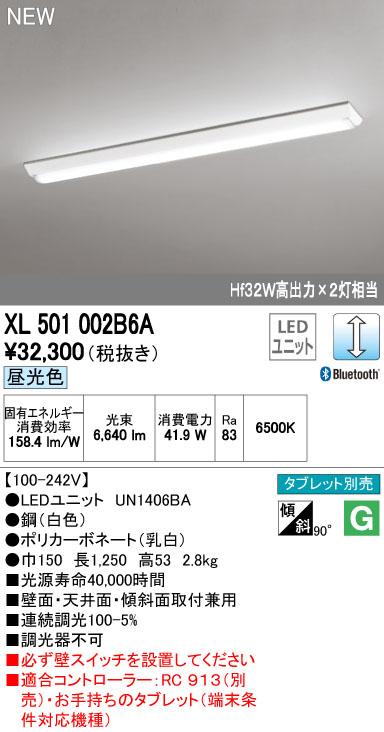 オーデリック 照明器具CONNECTED LIGHTING LEDベースライト 40形直付型 逆富士型 LEDユニット型 Bluetooth調光6900lmタイプ 昼光色 Hf32W高出力×2灯相当XL501002B6A