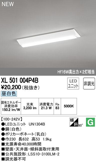 オーデリック 照明器具LED-LINE LEDベースライト 直付型 逆富士型(幅広タイプ) 20形LEDユニット型 非調光 3200lmタイプ昼白色 Hf16W高出力×2灯相当XL501004P4B