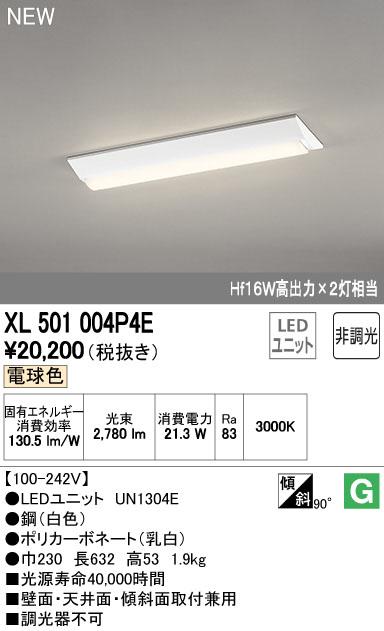 オーデリック 照明器具LED-LINE LEDベースライト 直付型 逆富士型(幅広タイプ) 20形LEDユニット型 非調光 3200lmタイプ電球色 Hf16W高出力×2灯相当XL501004P4E