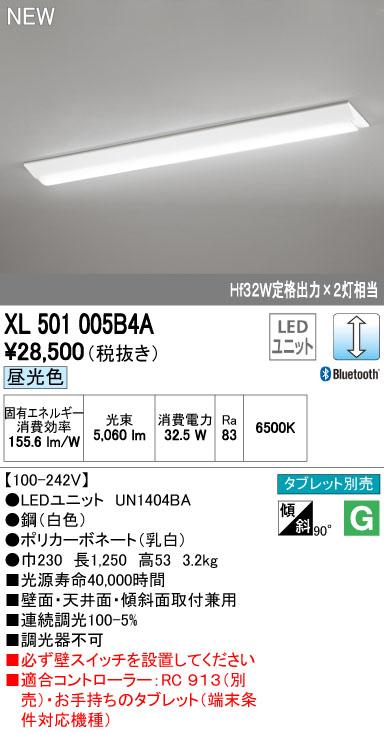 オーデリック 照明器具CONNECTED LIGHTING LEDベースライト 40形直付型 逆富士型(幅広タイプ) LEDユニット型 Bluetooth調光5200lmタイプ 昼光色 Hf32W定格出力×2灯相当XL501005B4A