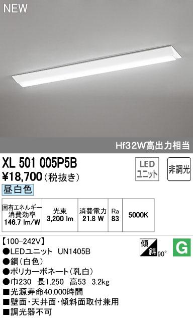 オーデリック 照明器具LED-LINE LEDベースライト 直付型 逆富士型(幅広タイプ) 40形LEDユニット型 非調光 3200lmタイプ昼白色 Hf32W高出力×1灯相当XL501005P5B