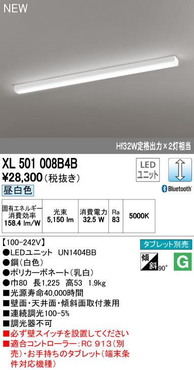 オーデリック 照明器具CONNECTED LIGHTING LEDベースライト 40形直付型 トラフ型 LEDユニット型 Bluetooth調光5200lmタイプ 昼白色 Hf32W定格出力×2灯相当XL501008B4B