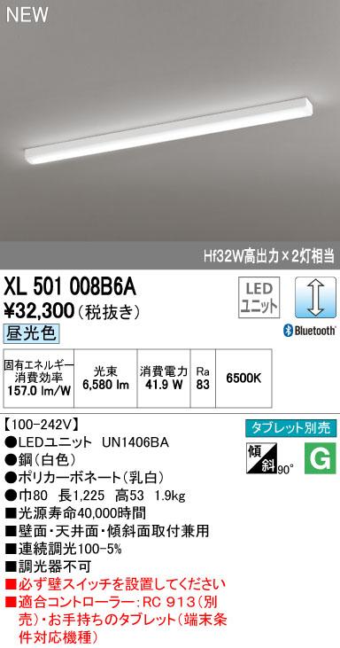 オーデリック 照明器具CONNECTED LIGHTING LEDベースライト 40形直付型 トラフ型 LEDユニット型 Bluetooth調光6900lmタイプ 昼光色 Hf32W高出力×2灯相当XL501008B6A