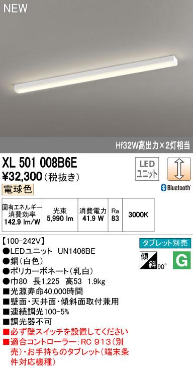 オーデリック 照明器具CONNECTED LIGHTING LEDベースライト 40形直付型 トラフ型 LEDユニット型 Bluetooth調光6900lmタイプ 電球色 Hf32W高出力×2灯相当XL501008B6E