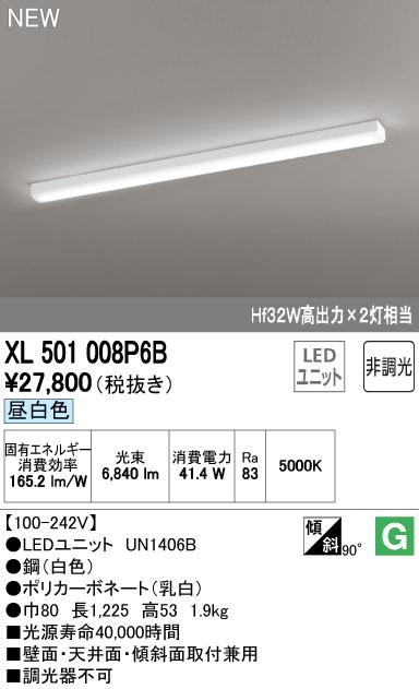 オーデリック 照明器具LED-LINE LEDベースライト 直付型 トラフ型 40形LEDユニット型 非調光 6900lmタイプ昼白色 Hf32W高出力×2灯相当XL501008P6B