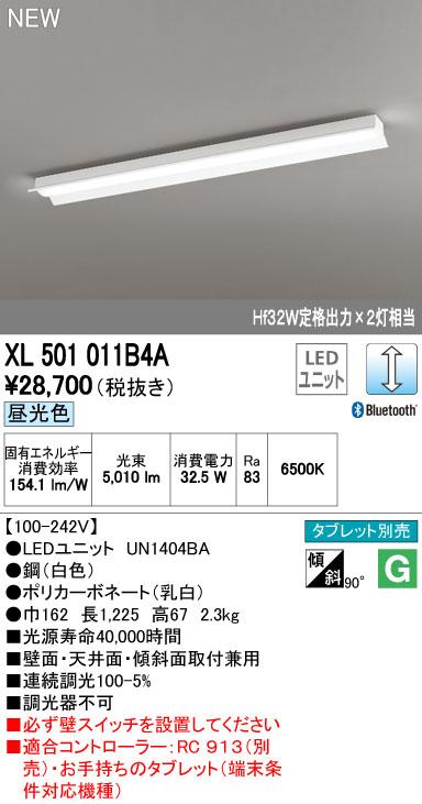 オーデリック 照明器具CONNECTED LIGHTING LEDベースライト 40形直付型 反射笠付 LEDユニット型 Bluetooth調光5200lmタイプ 昼光色 Hf32W定格出力×2灯相当XL501011B4A