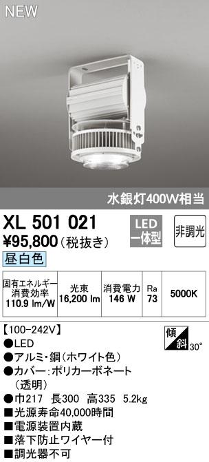 オーデリック 照明器具LED高天井用照明 電源内蔵型直付タイプ 昼白色 非調光 水銀灯400W相当XL501021