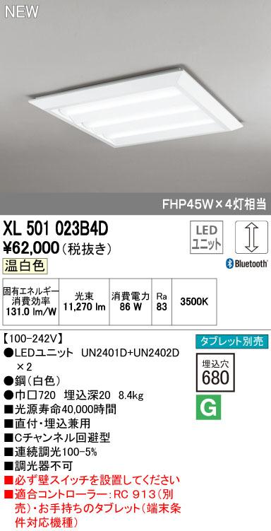 オーデリック 照明器具LED-SQUARE LEDスクエアベースライト 直付/埋込兼用型 ルーバー無LEDユニット型 Bluetooth調光 温白色 FHP45W×4灯相当XL501023B4D
