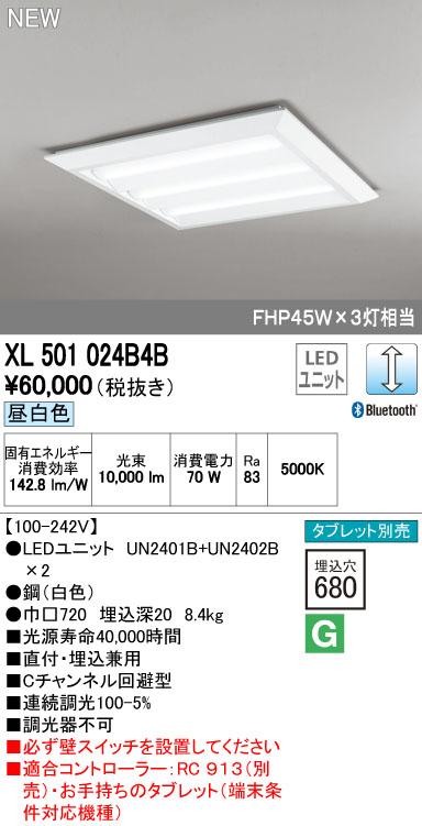 オーデリック 照明器具LED-SQUARE LEDスクエアベースライト 直付/埋込兼用型 ルーバー無LEDユニット型 Bluetooth調光 昼白色 FHP45W×3灯相当XL501024B4B