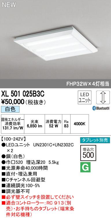 オーデリック 照明器具LED-SQUARE Bluetooth調光 LEDスクエアベースライト 直付 白色 オーデリック/埋込兼用型 ルーバー無LEDユニット型 Bluetooth調光 白色 FHP32W×4灯相当XL501025B3C, 岡垣町:3c3b4d8e --- sunward.msk.ru