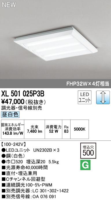 オーデリック 照明器具LED-SQUARE LEDスクエアベースライト 直付/埋込兼用型 ルーバー無LEDユニット型 PWM調光 昼白色 FHP32W×4灯相当XL501025P3B