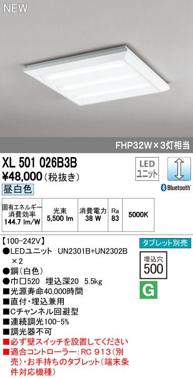 オーデリック オーデリック 照明器具LED-SQUARE LEDスクエアベースライト 直付/埋込兼用型 ルーバー無LEDユニット型 Bluetooth調光 昼白色 Bluetooth調光 昼白色 FHP32W×3灯相当XL501026B3B, 新吉富村:7ae93f5b --- sunward.msk.ru