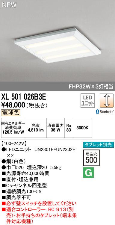 オーデリック 照明器具LED-SQUARE LEDスクエアベースライト オーデリック 直付 電球色/埋込兼用型 ルーバー無LEDユニット型 Bluetooth調光 電球色 Bluetooth調光 FHP32W×3灯相当XL501026B3E, ショップハナテック:88677660 --- sunward.msk.ru