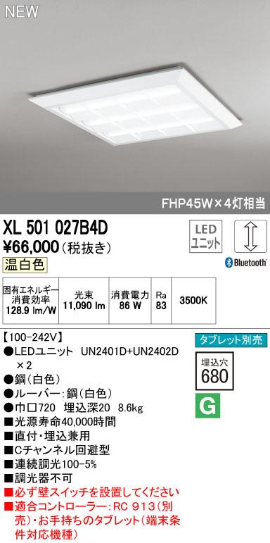 オーデリック 照明器具LED-SQUARE LEDスクエアベースライト 直付/埋込兼用型 ルーバー付LEDユニット型 Bluetooth調光 温白色 FHP45W×4灯相当XL501027B4D