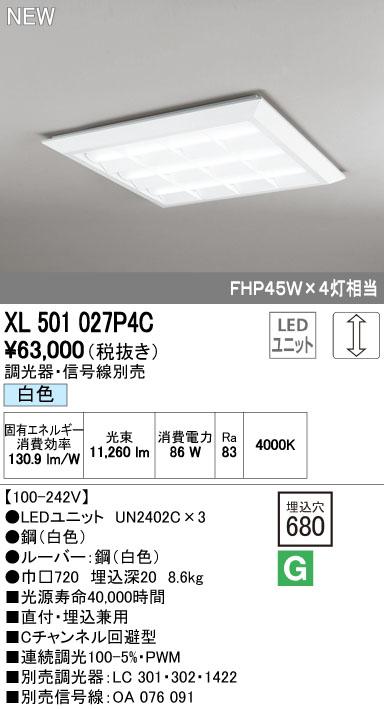 オーデリック 照明器具LED-SQUARE LEDスクエアベースライト 直付/埋込兼用型 ルーバー付LEDユニット型 PWM調光 白色 FHP45W×4灯相当XL501027P4C