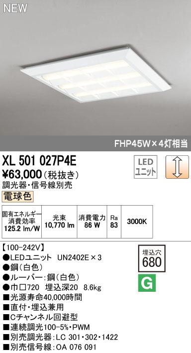 オーデリック 照明器具LED-SQUARE LEDスクエアベースライト 直付/埋込兼用型 ルーバー付LEDユニット型 PWM調光 電球色 FHP45W×4灯相当XL501027P4E